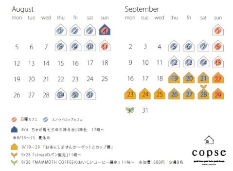 8~9月カレンダー