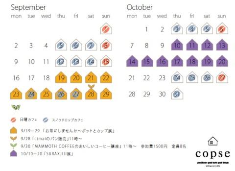 9月~10月カレンダー