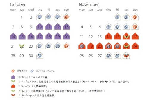 10月~11月