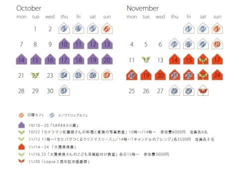 10月~11月カレンダー