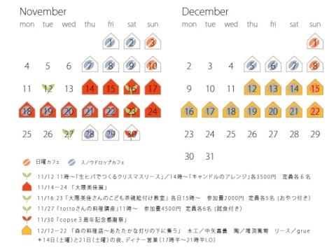 11月〜12月