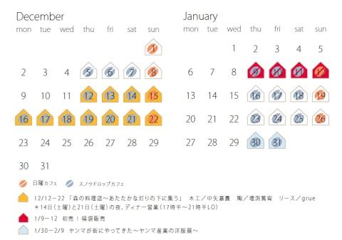 12〜1月カレンダー