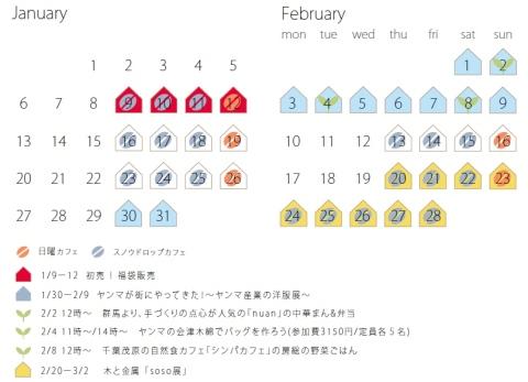 1-2月カレンダー最新