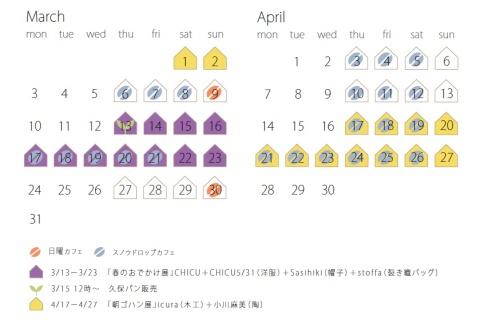 3月〜4月