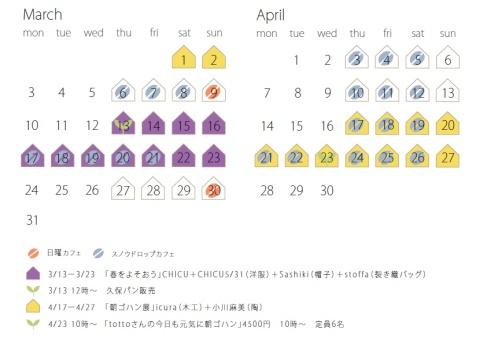 3〜4月修正