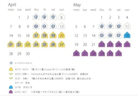 4 月〜5月