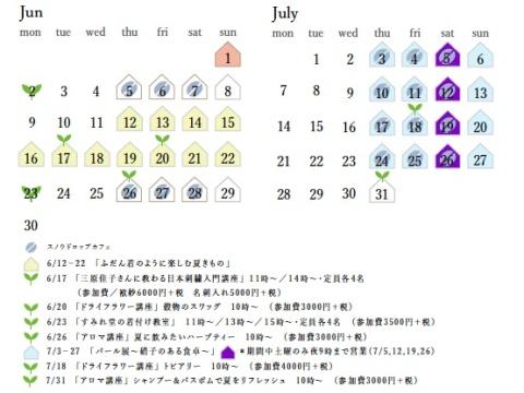 6月〜7月