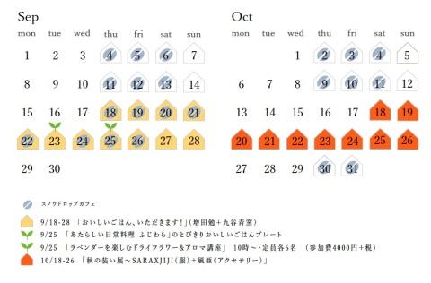 9~10月