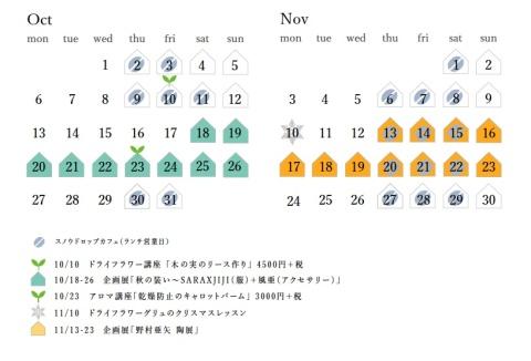 10〜11月