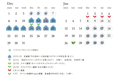 12〜1月