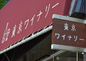 detail_411_東京ワイナリー008