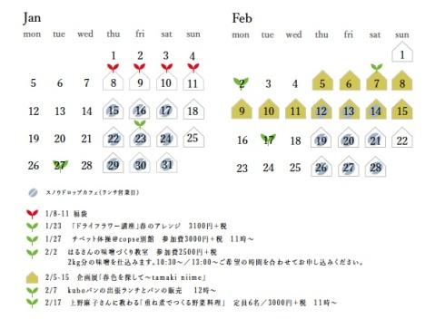 1〜2月更新