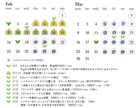 2月~3月更新