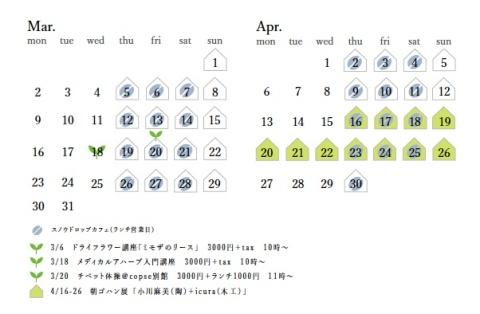 3月~4月