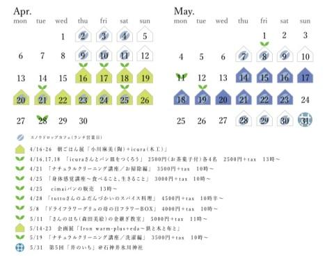 4月〜5月最新