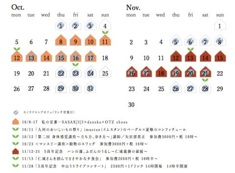 10~11月