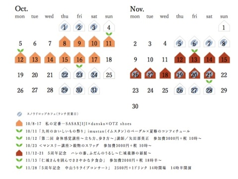 10〜 11月最新