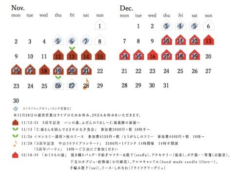 11〜12月