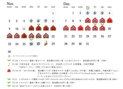 11〜12月カレンダー